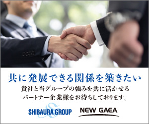 SHIBAURAGROUP・NEW GAEA