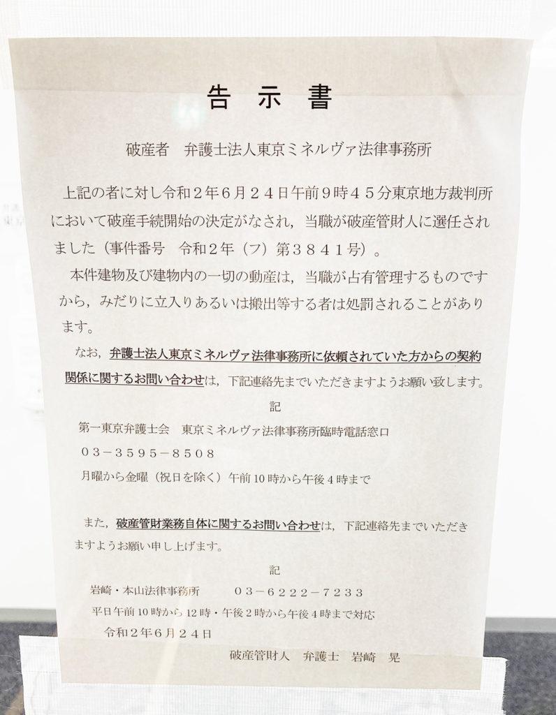 倒産情報(弁護士法人東京ミネルヴァ法律事務所)